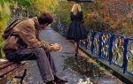 Советы парням — что делать если бросила девушка, которую любишь?