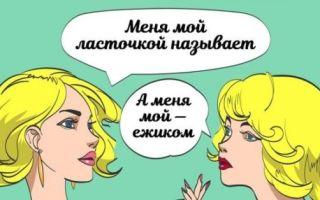 Как ласково назвать девушку — список милых прозвищ
