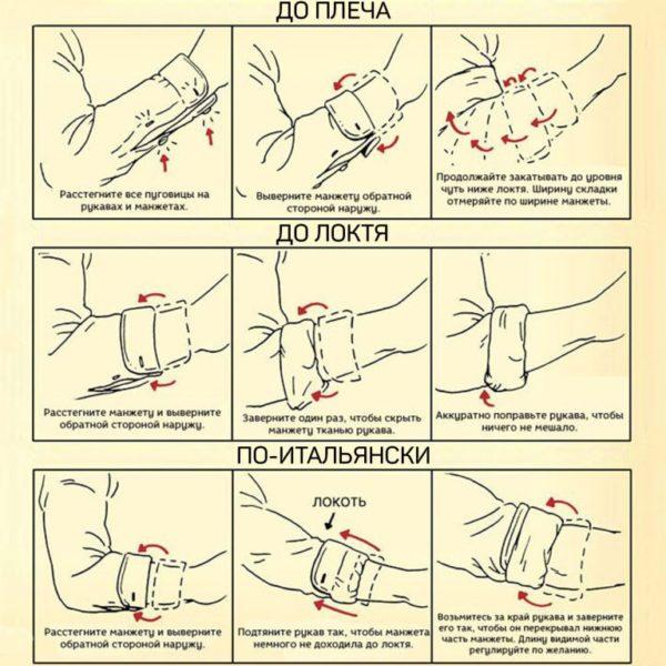 Как закатывать рукава на рубашке — 3 интересных способа1